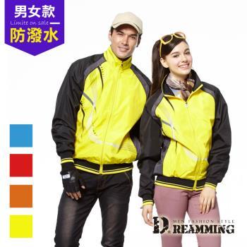 【Dreammimg】男女中性款戶外防曬抗雨防風機能外套(黃色S-5L)  機能首選