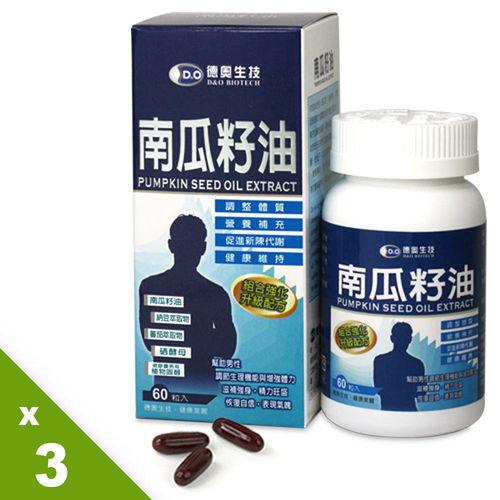 德奧南瓜籽油複合膠囊光棍組x3瓶(60粒)