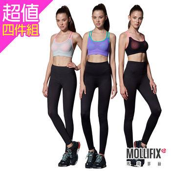 【Mollifix瑪莉菲絲】高調A++動塑升級撞色運動BRA(4件組)