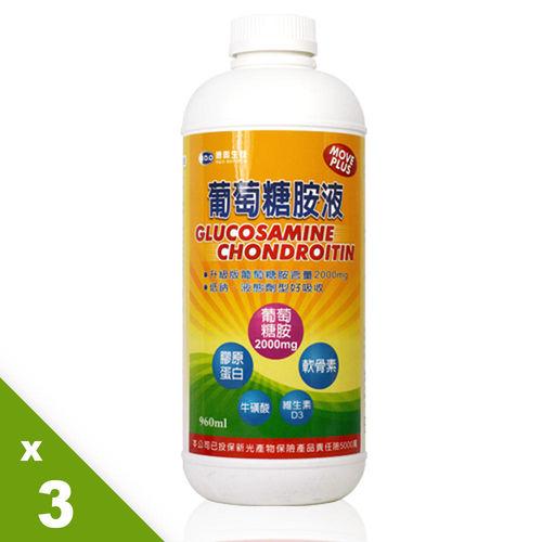 德奧葡萄糖胺液PLUS光棍組x3瓶(960毫升/瓶)