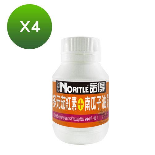 即期良品【諾得】多元茄紅素+南瓜子油膠囊(30粒x4瓶)
