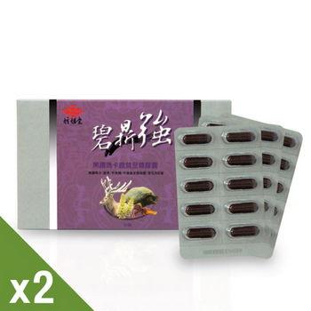 【炫煬堂】碧鼎強黑鑽瑪卡鹿茸至尊膠囊(30顆/盒)2入-雙11特惠組