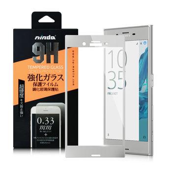 NISDA SONY Xperia XZ 滿版鋼化 0.33mm玻璃保護貼-鋼鐵銀