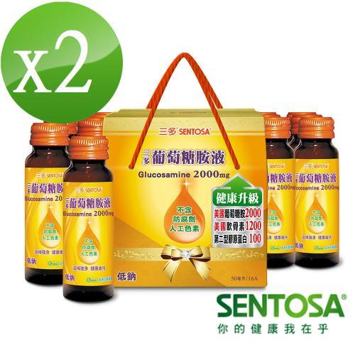 【三多】葡萄糖胺液禮盒2盒(16入/盒)+魚膠原蛋白C (28包/盒)組