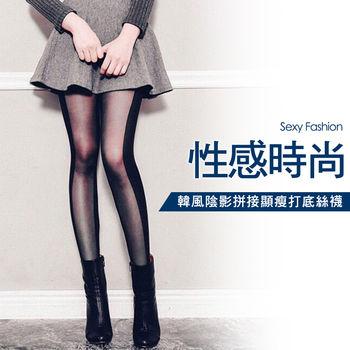韓風陰影拼接顯瘦打底絲襪