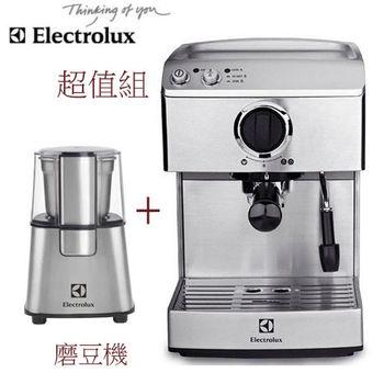 伊萊克斯經典義式咖啡機EES200E-加贈磨豆機ECG3003S