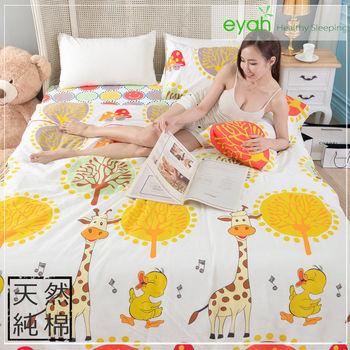 【eyah宜雅】天然100%精梳棉雙人加大舖棉兩用被床包四件組-DL-奇幻森林