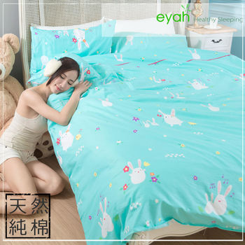 【eyah宜雅】天然100%精梳棉雙人加大被套床包四件組-DL-兔兔家族