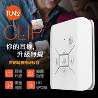 TUNAI CLIP 嗑音樂 無線耳機擴大器  黑色 ^#47 白色