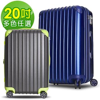 【Travelhouse】疾風之旅  20吋PC電子抗刮旅行箱(多色任選)