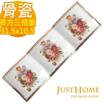 【Just Home】金色玫瑰高級骨瓷長方三格盤31.5cm