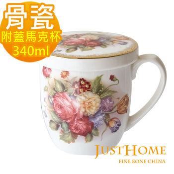 【Just Home】金色玫瑰高級骨瓷附蓋馬克杯340ml