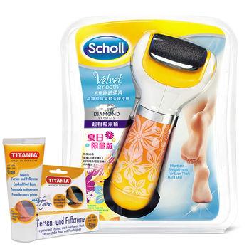 Scholl爽健-絲絨柔滑晶鑽極致電動去硬皮機夏日限定版+Titania專業足霜