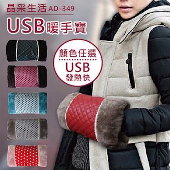 【晶采生活】USB暖手寶AD-349