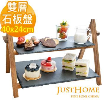 【Just Home】漢克長方形雙層石板盤附架