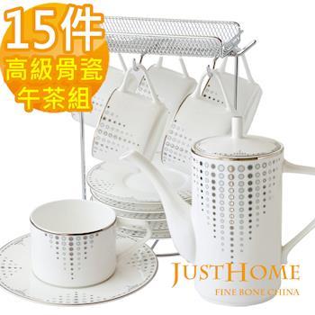 【Just Home】圓舞曲高級骨瓷15件午茶組(6入咖啡杯+1入英式壺)