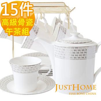 【Just Home】莉亞高級骨瓷15件午茶組(6入咖啡杯+1入英式壺)