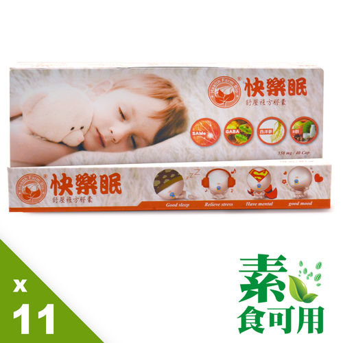 【台灣康田光棍節超低價】SAMe 快樂眠 舒壓複方膠囊(素食可用)11入組