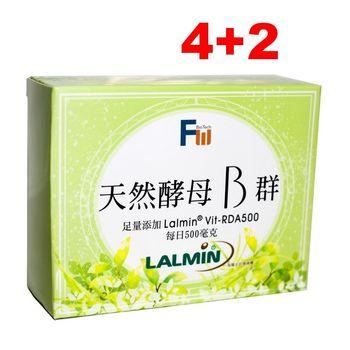【《美好壯》】天然酵母B群(30錠/盒,買四送二)
