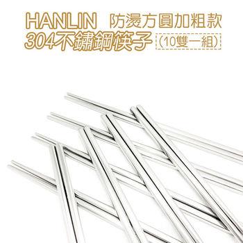 防燙方圓加粗304不鏽鋼筷子(10雙一組)