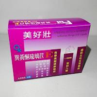 【美好壯】異黃酮琉璃苣E(60粒 盒)