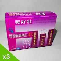 【美好壯】異黃酮琉璃苣E(60粒 盒 共3盒)