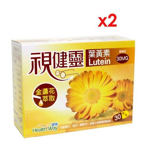 【美好壯】視健靈30mg高單位專利葉黃素(30粒/盒;2盒/組)