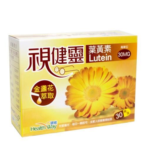 【美好壯】視健靈30mg高單位專利葉黃素(30粒/盒)