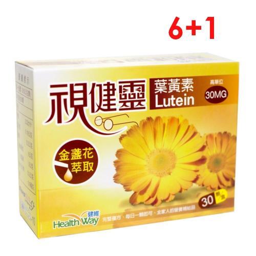 【美好壯】視健靈30mg高單位專利葉黃素(30粒/盒;6+1盒/組)