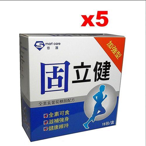 【美好壯】固立健全素食葡萄糖胺(15包/盒;,5盒組)