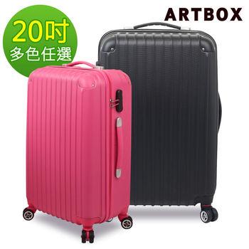 【ARTBOX】輕甜魅力 - 20吋ABS霧面硬殼行李箱(多色任選)