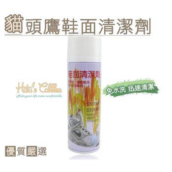 ○糊塗鞋匠○ 優質鞋材 K110 台灣製造 貓頭鷹鞋面清潔劑-罐