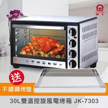 加贈深烤盤x1★【晶工】30L雙溫控全不鏽鋼旋風烤箱/JK-7303