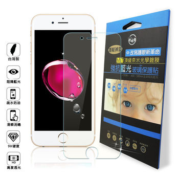 【台灣製】COOL Apple iPhone7 / i7 4.7吋 全波段抗藍光玻璃貼