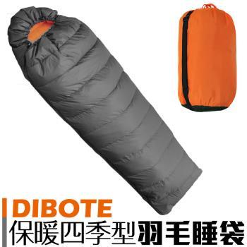 【DIBOTE】保暖四季型100%天然水鳥羽毛睡袋(C601-3) - 2入組