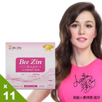 【BeeZin康萃】艾莉絲代言美活專利小分子膠原蛋白粉 11盒 (8公克/包;15包/盒)