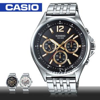【CASIO 卡西歐】送禮首選_三眼不銹鋼指針男錶(MTP-E303D)