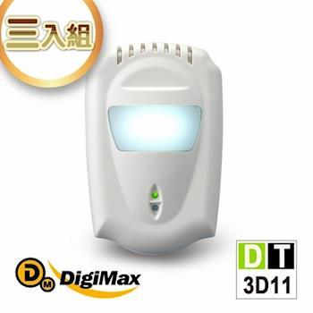 【DigiMax】DT-3D11 負離子空氣清淨對策器
