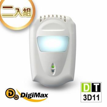 【DigiMax】DT-3D11 負離子空氣清淨對策器  《2入超值組》