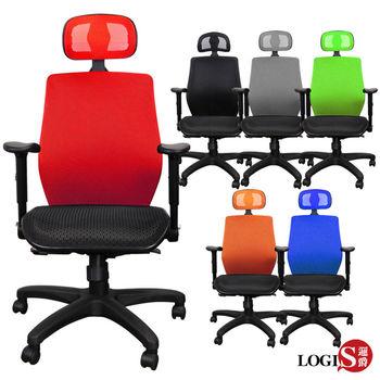 LOGIS 鎧甲頭枕式雙網坐墊扶手椅全網椅 辦公椅 電腦椅 事務椅 761