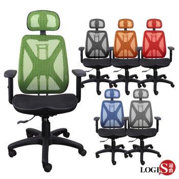 LOGIS 安法頭枕式升降椅背網椅辦公椅/電腦椅/事務椅 751