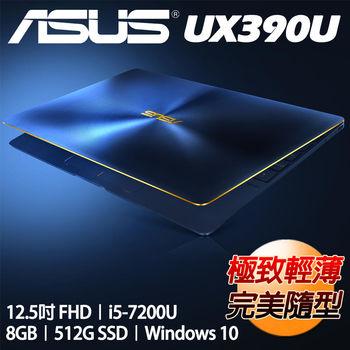 ASUS 華碩 ZenBook 3 UX390UA 12.5吋 IPS FHD i5-7200U 512GSSD硬碟 極致輕薄筆電 皇家藍