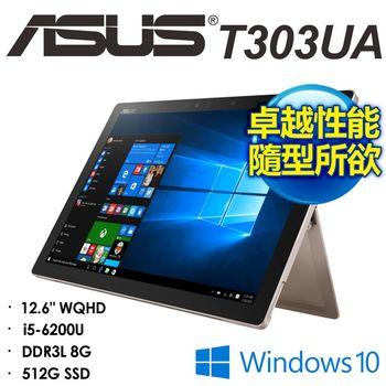 (加碼送旅行組) ASUS 華碩 T303UA-0053G6200U 12.6吋 i5-6200U 鋁合金變形筆電