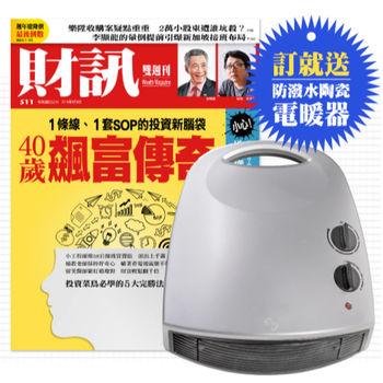 《財訊雙週刊》一年26期+2期 送【AIRMATE艾美特】居浴兩用陶瓷電暖器