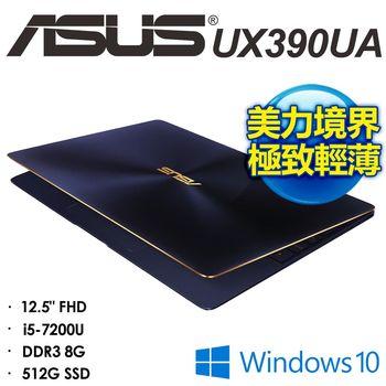 (贈華碩電競鍵盤) ASUS 華碩 UX390UA-0131A7200U  12.5吋FHD  i5-7200U  纖薄Zenbook筆電 尊爵藍