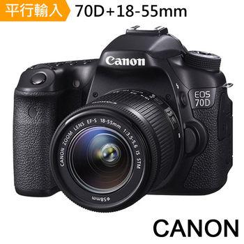 【送副電】Canon 70D+18-55mm*(中文平輸)