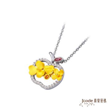 J'code真愛密碼 蘋果花園黃金/純銀墜子 送項鍊