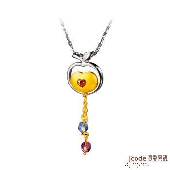 J'code真愛密碼 蘋果心黃金/純銀墜子 送項鍊