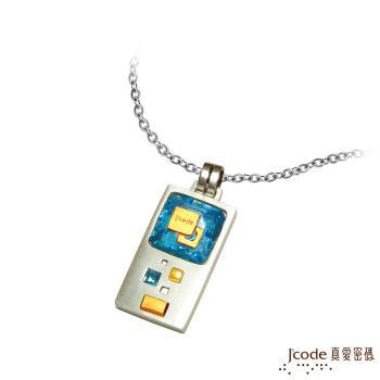 J'code真愛密碼 藍色之戀黃金/純銀男墜子 送項鍊