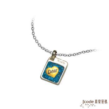 J'code真愛密碼 藍色之戀黃金/純銀女墜子 送項鍊